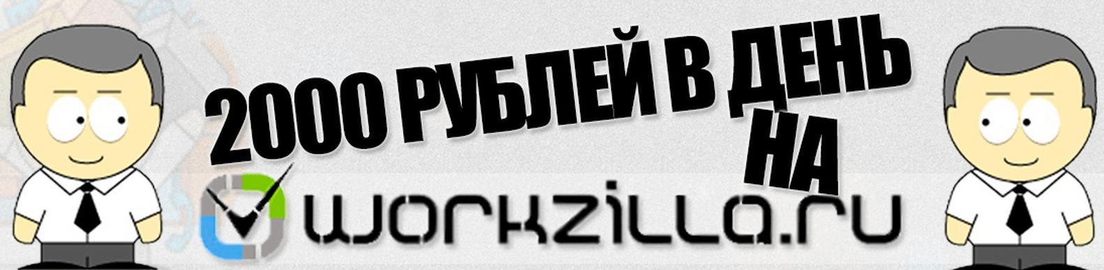 2000 рублей в день