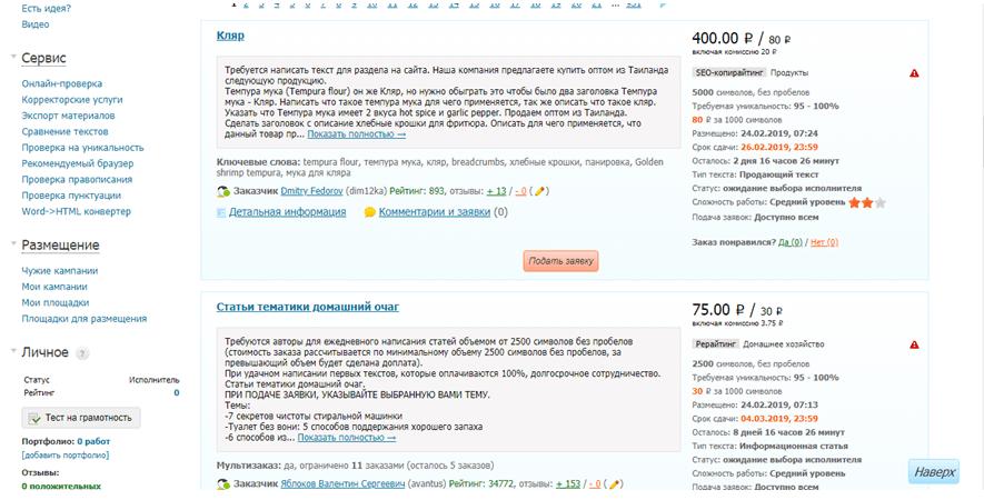 Как зарабатывать на статьях в интернете? Обзор биржи контента eTXT