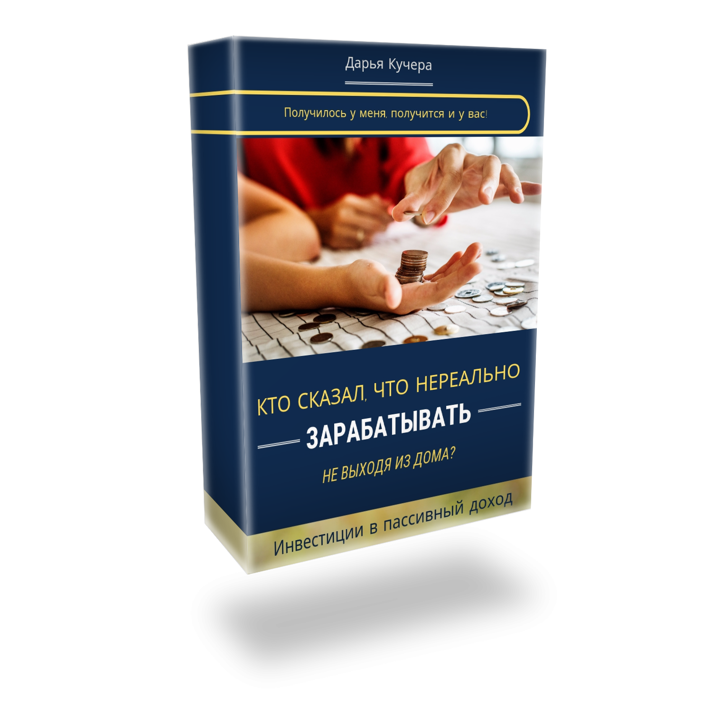 Как создать обложку для электронной книги бесплатно за 1 час