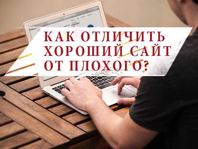 Сайт для заработка – как  отличить сайт для людей от говносайта?