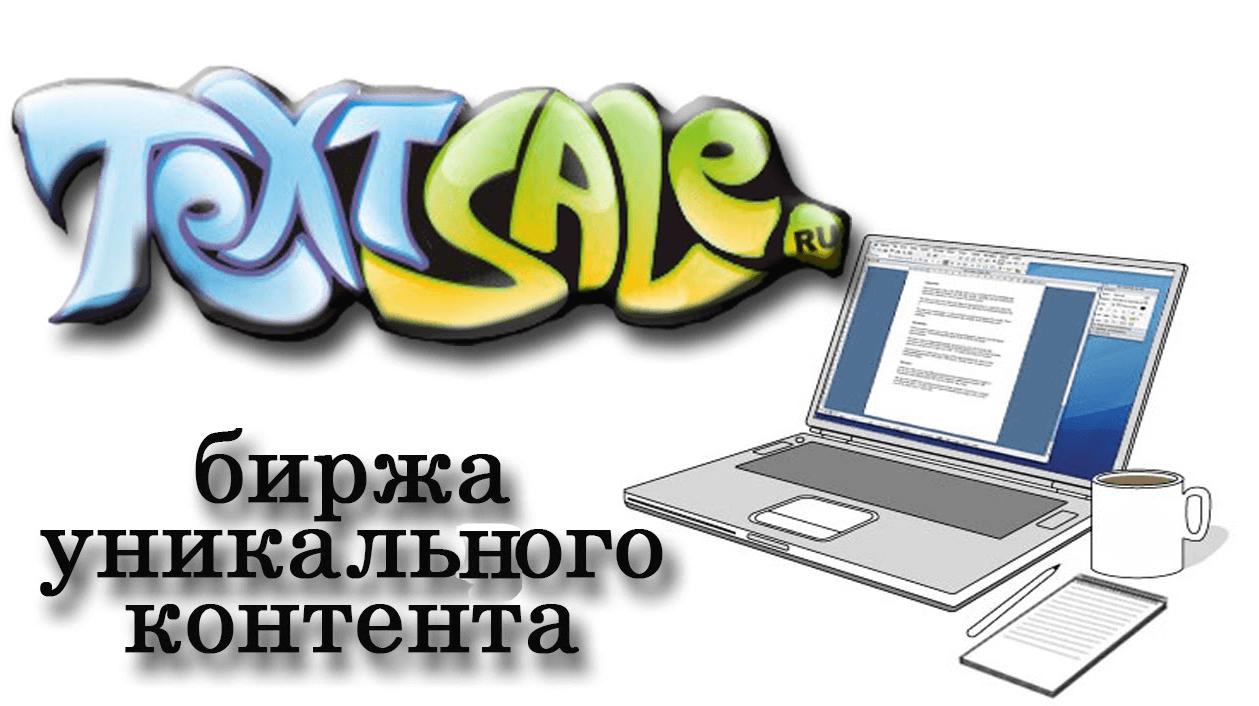 биржа статей Textsale