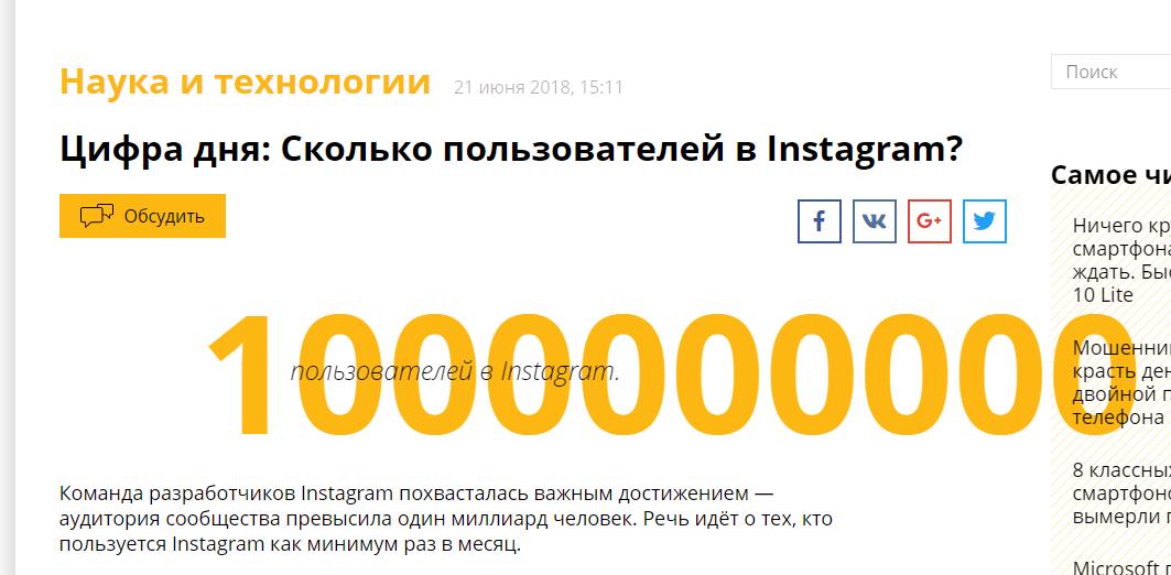 1 млрд пользователей в инсте