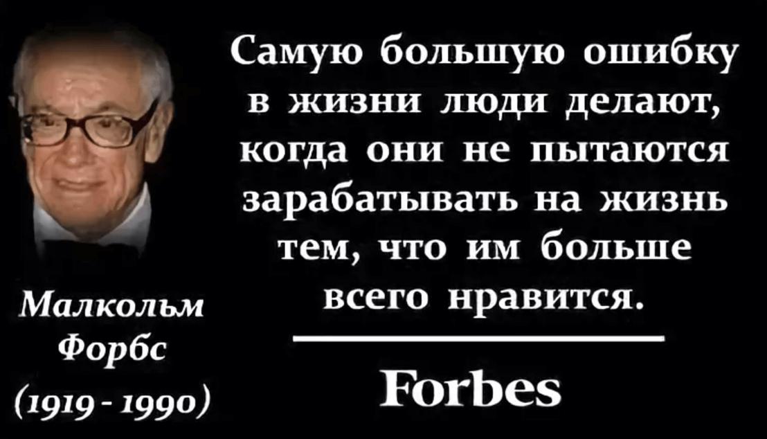 Форбс