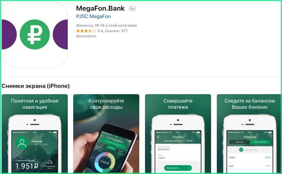 как переводить деньги с телефона на карту мегафон