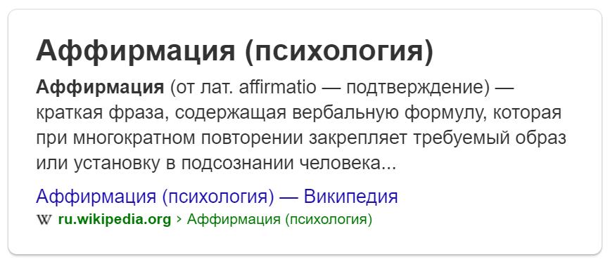что такое аффирмация википедия