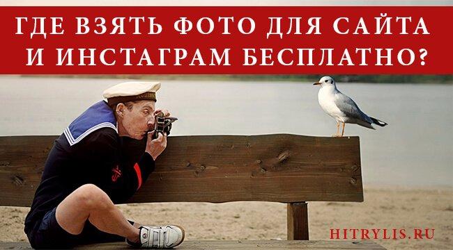 Где взять фото для сайта бесплатно – ТОП-40 сайтов
