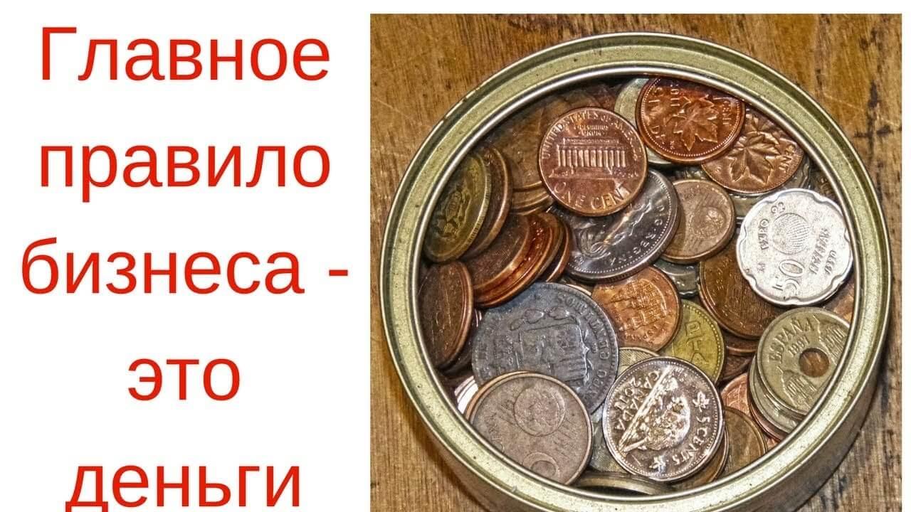 главное правило бизнеса это деньги