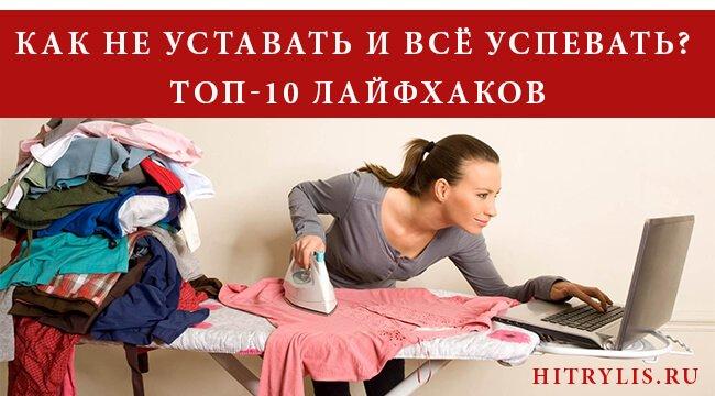 Как не уставать и все успевать: ТОП-10 лайфхаков