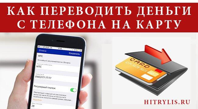 как переводить деньги с телефона
