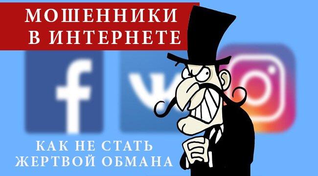 Мошенники в интернете – как не стать жертвой обмана