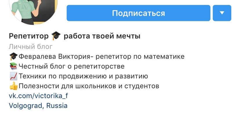 Шапка инстаграм