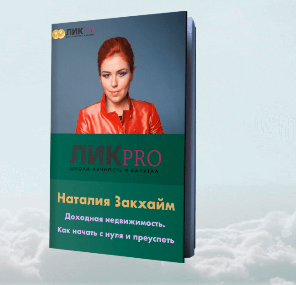 доходная недвижимость книга