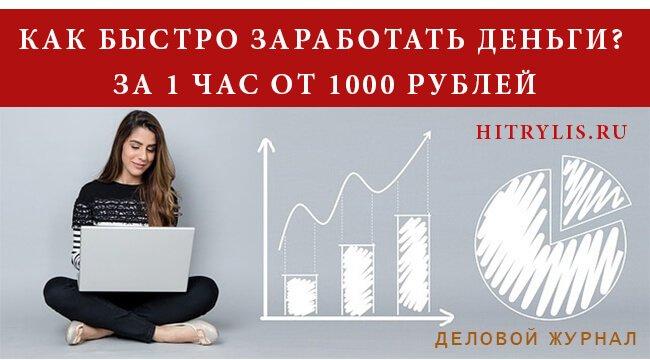 Как быстро заработать деньги: за 1 час от 1000 рублей