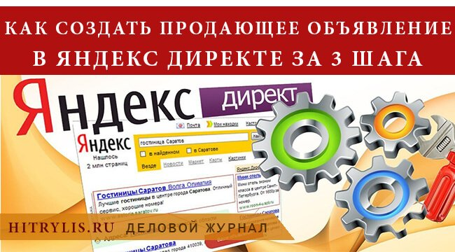 Как создать продающее объявление в Яндекс Директе за 3 шага
