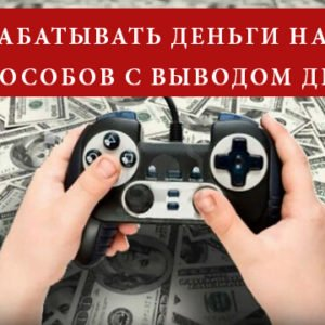как зарабатывать на играх