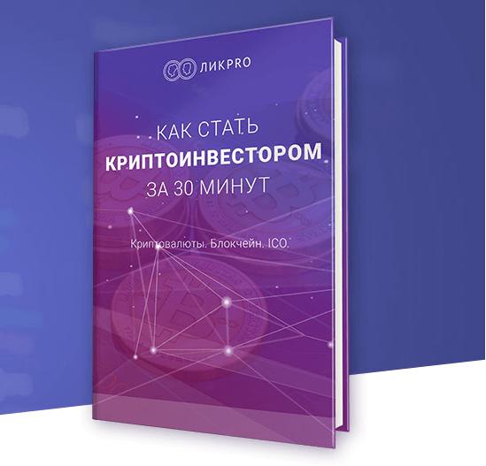 книга криптовалюты