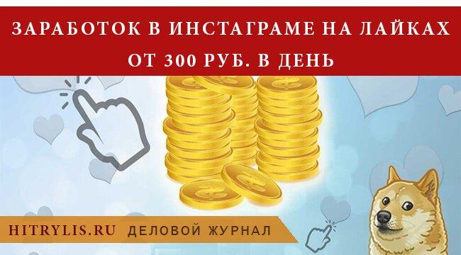Заработок в инстаграме на лайках от 300 руб в день