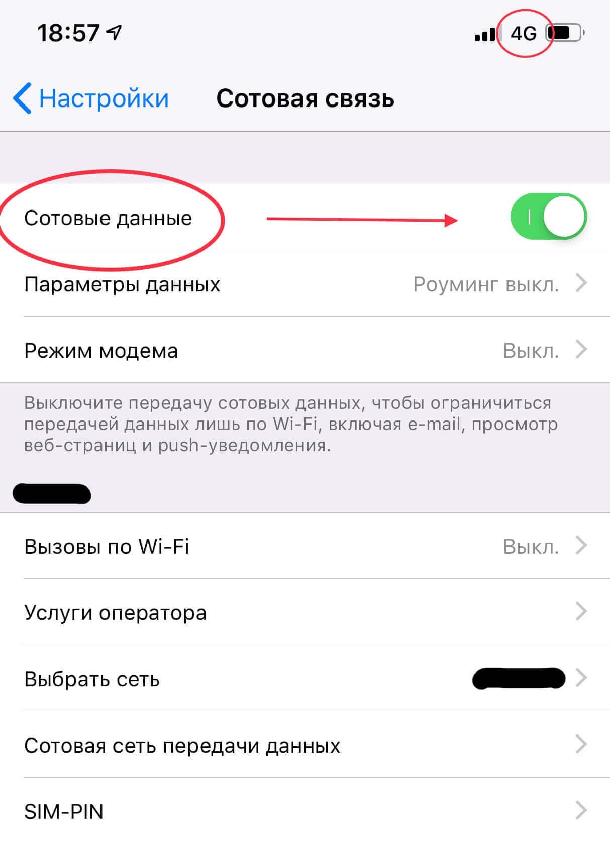 переключение на мобильные данные