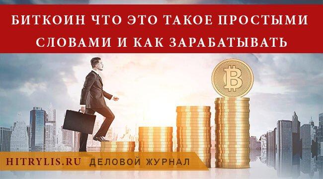 биткоин что это такое простыми словами и как зарабатывать