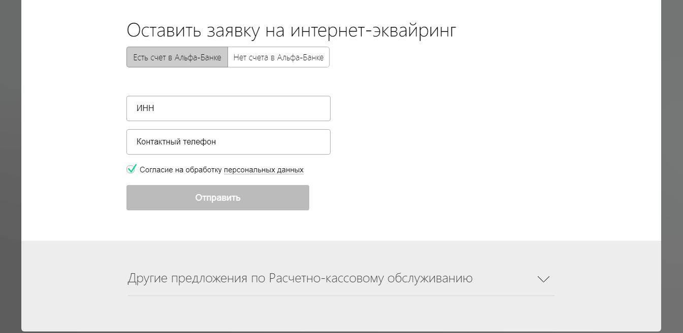 Эквайринг Альфабанк