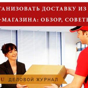 как организовать доставку из интернет-магазина