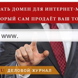 как выбрать домен для интернет-магазина