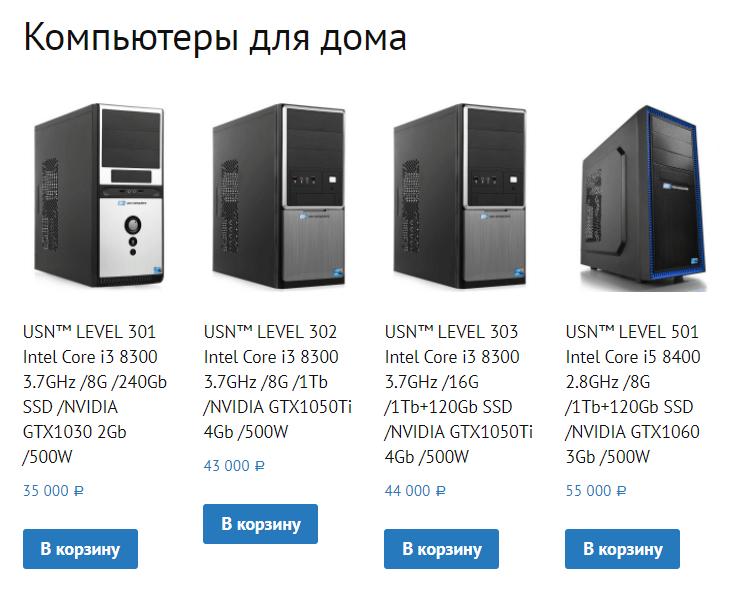 компьютеры для дома