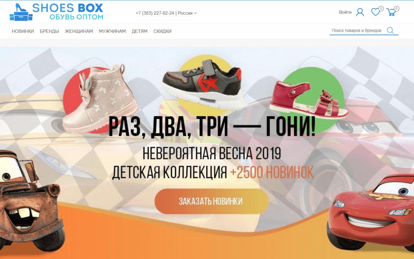 обувь оптом купить