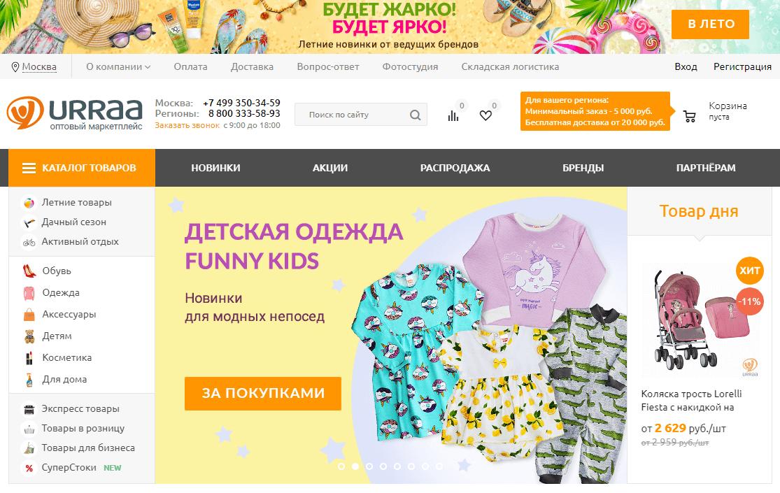 поставщик ура.ру