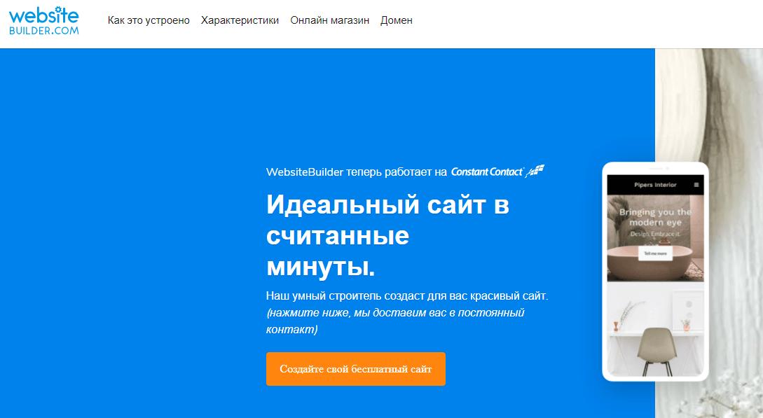 вебсайтбилдер