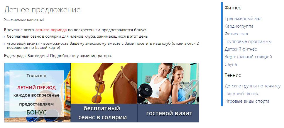 Фитнес Летнее Преложение