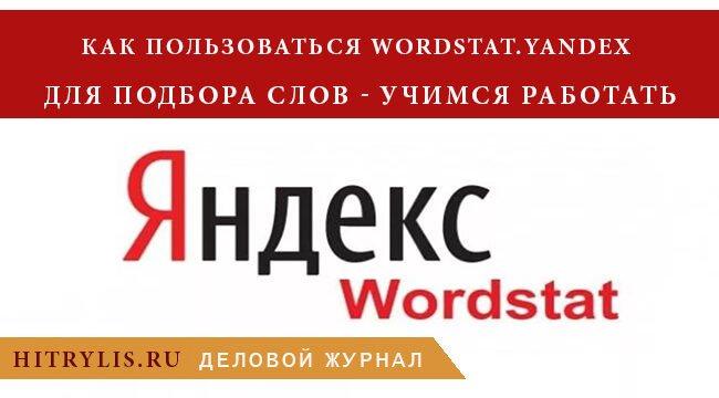 как пользоваться wordstat.yandex
