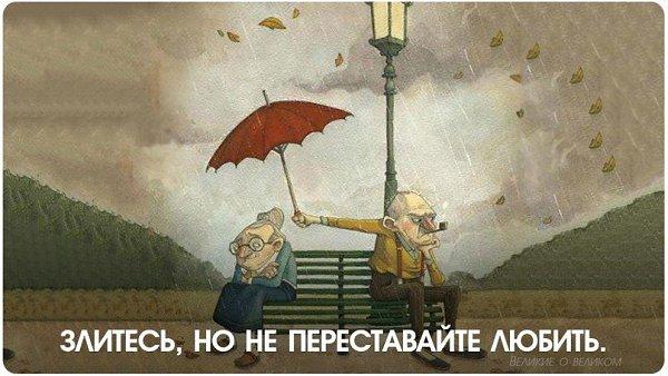 Злитесь но продолжайте любить