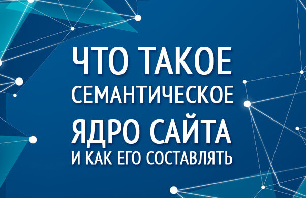"""Сбор семантического ядра: СЯ от """"А"""" до """"Я"""" или делай как профи"""