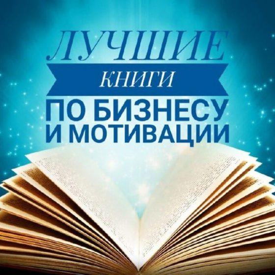 книги по саморазвитию и мотивации