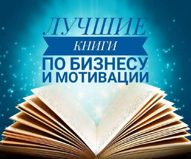 Лучшие книги по саморазвитию и мотивации