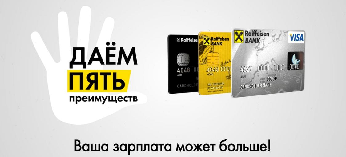 Кредит в Райффайзен банк