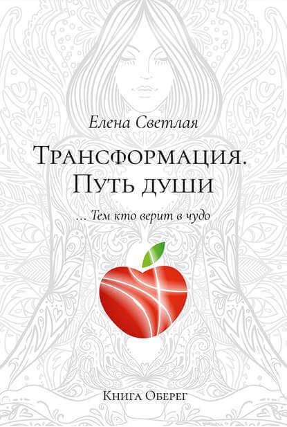 Елена Светлая «Трансформация. Путь души»