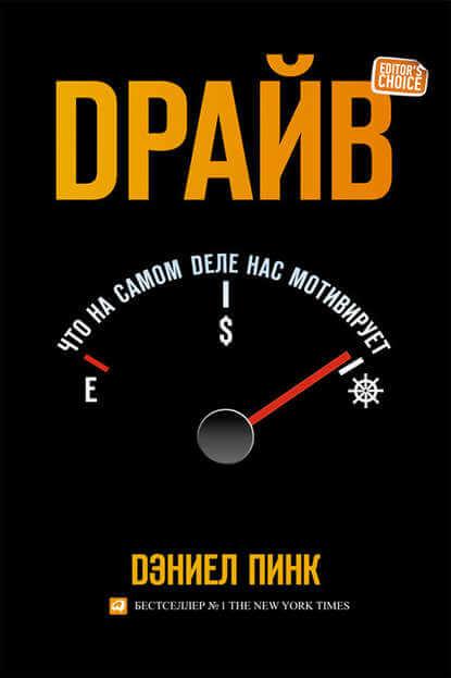 Дэниел Пинк «Драйв: Что на самом деле нас мотивирует»