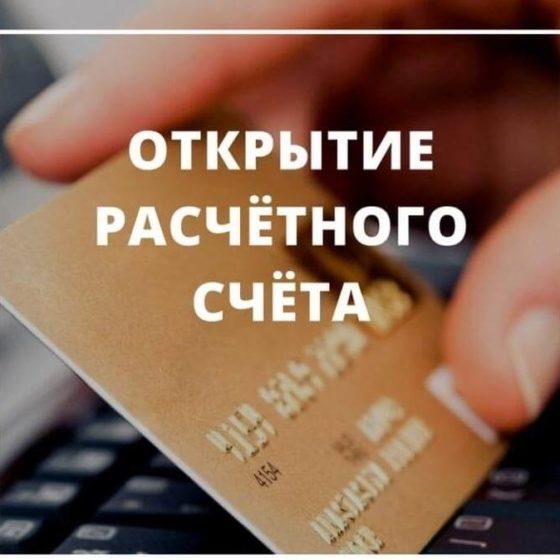 открытие расчетного счета для ИП
