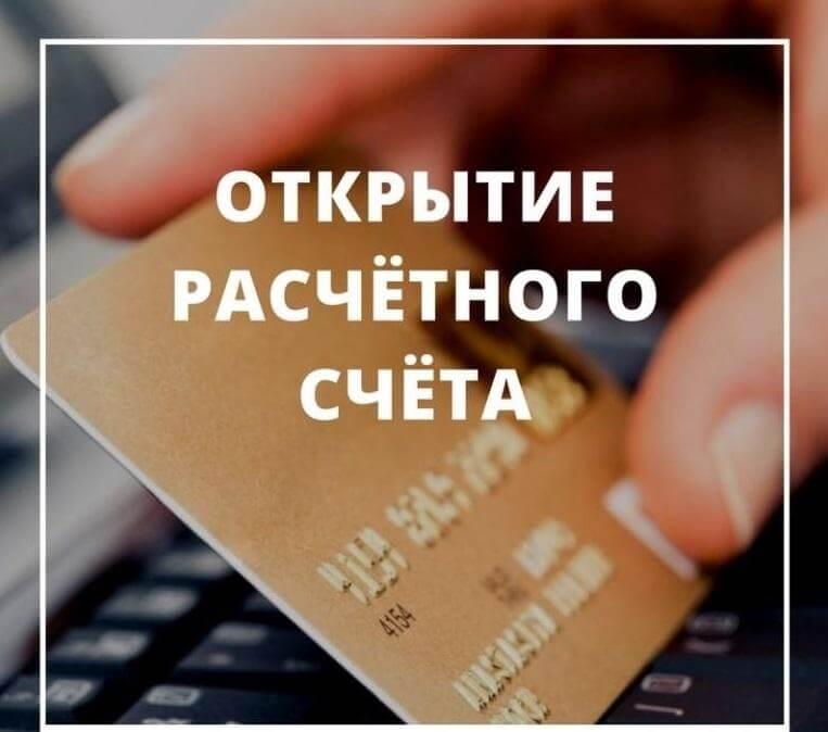 В каком банке выгоднее открыть расчетный счет для ип