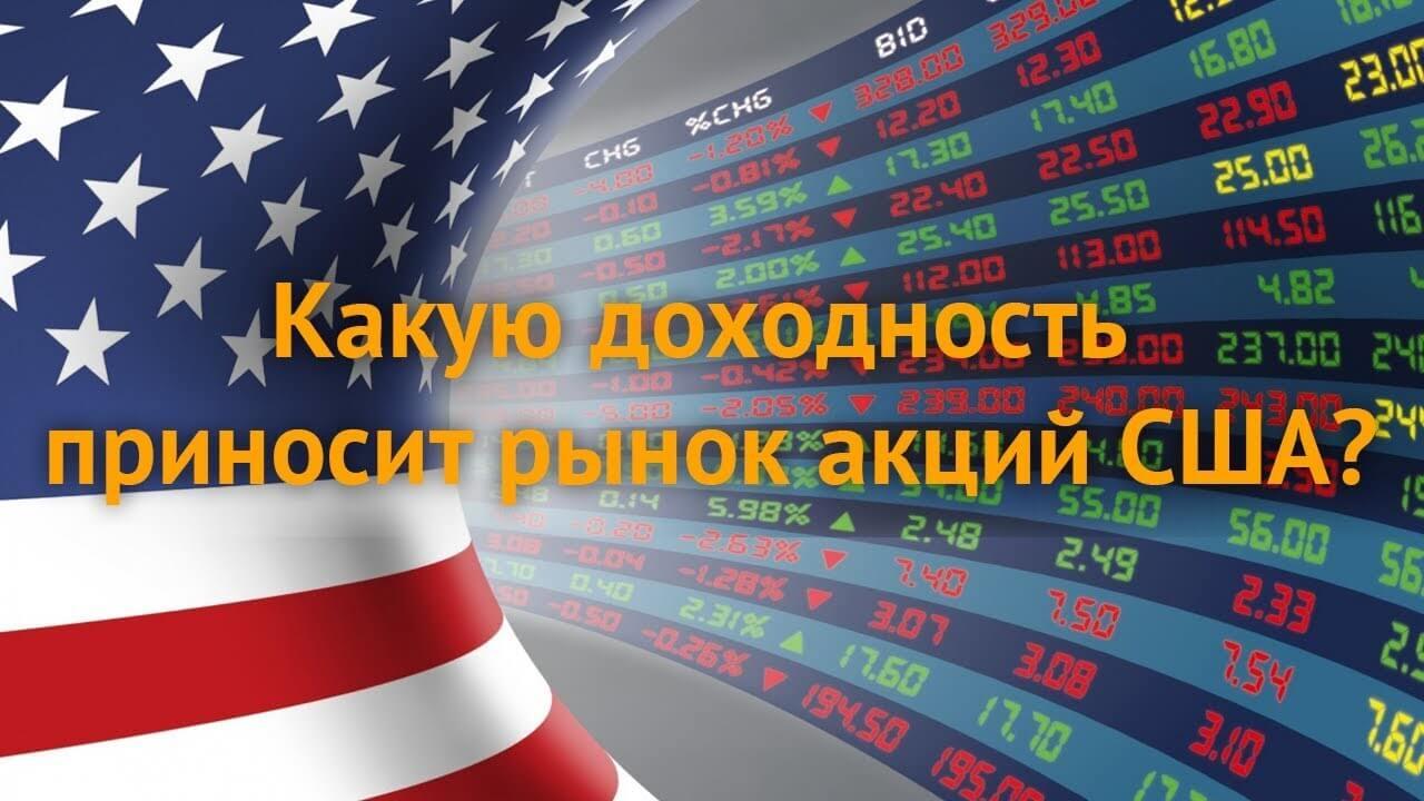 доходность акций сша