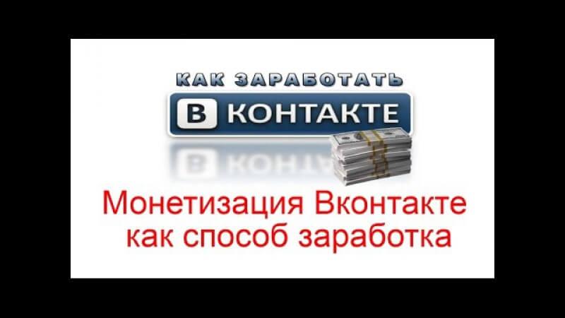 монетизация в вк