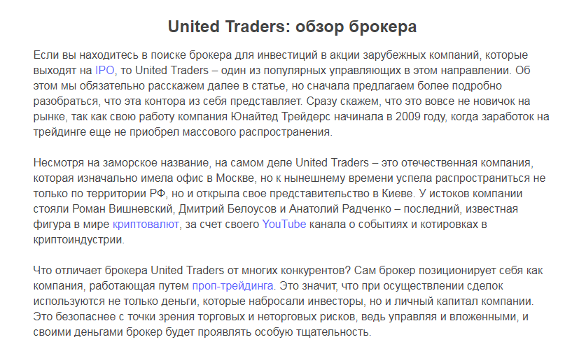 United Traders обзор брокера