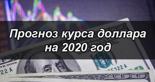 прогноз доллар 2020