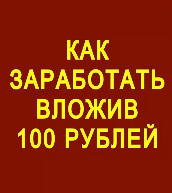 Куда вложить 100 рублей и получить доход: инвестиции 2020 г.