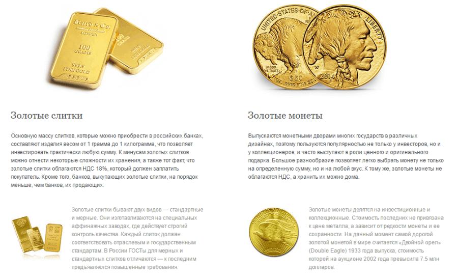 покупаем золотые слитки