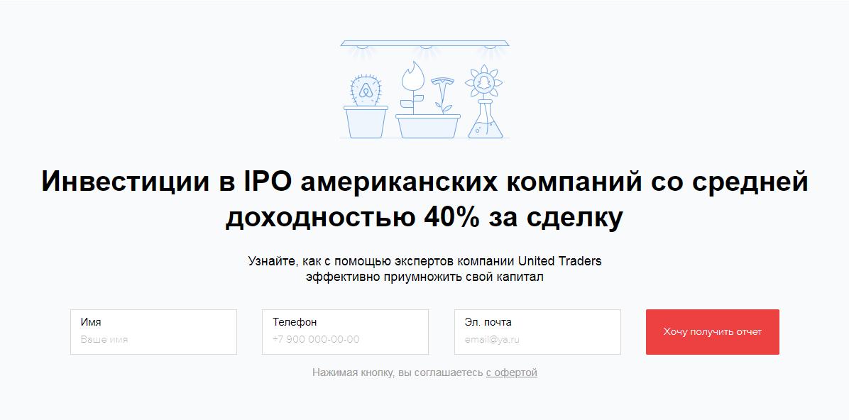 инвестиции в ipo