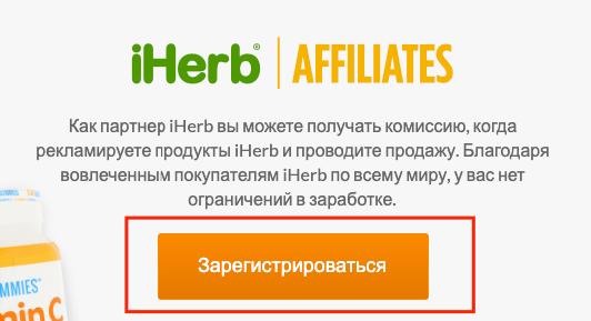 iHerb регистрация партнера