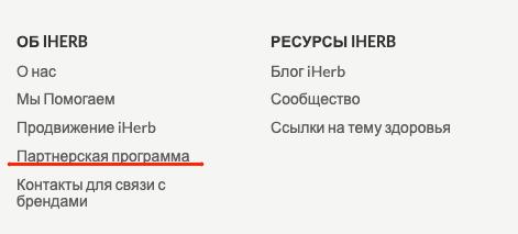 iHerb партнерская программа
